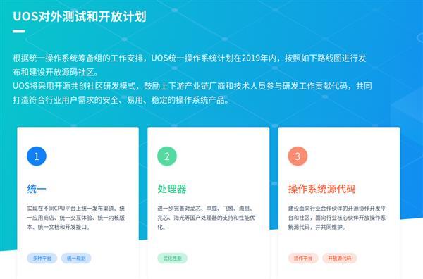 中兴、深度、中国电子打造UOS统一操作系统