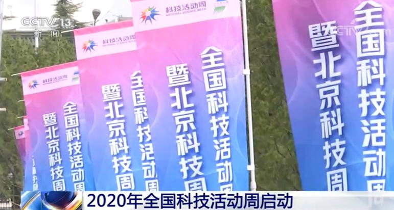 2020年全国科技活动周在北京启动